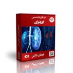 نرم افزار مدیریت مطب اورولوژی + درمان دکتر