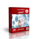 نرم افزار انکولوژی + درمان دکتر + نرم افزار های تخصصی پزشکیی
