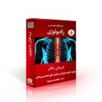 نرم افزار رادیولوژی درمان دکتر