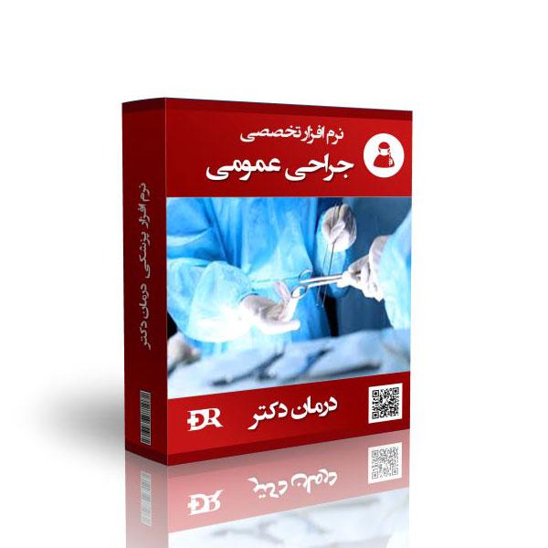 نرم افزار جراحی عمومی + نرم افزار های تخصصی درمان دکتر