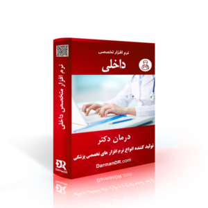 نرم افزار متخصص داخلی درمان دکتر