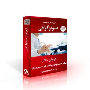 نرم افزار سونوگرافی درمان دکتر