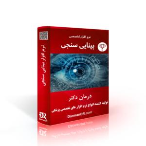 نرم افزار بینایی سنجی درمان دکتر