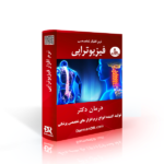 نرم افزار فیزیوتراپی درمان دکتر