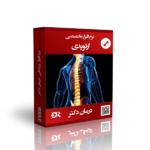 بهترین نرم افزار ارتوپدی درمان دکتر