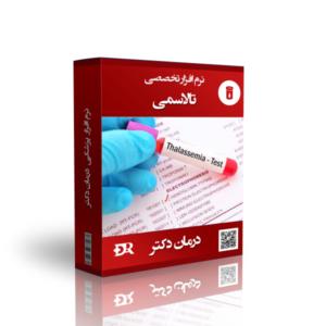 بهترین نرم افزار تالاسمی درمان دکتر