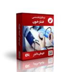 بهترین نرم افزار فشار خون درمان دکتر