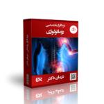 بهترین نرم افزار روماتولوژی درمان دکتر