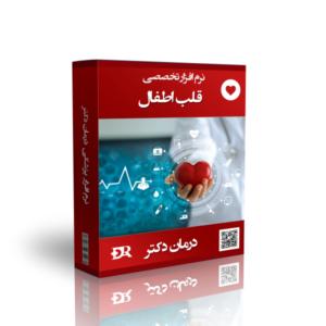 بهترین نرم افزار قلب اصفال درمان دکتر