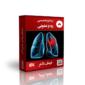 بهترین نرم افزار ریه و عفونی درمان دکتر