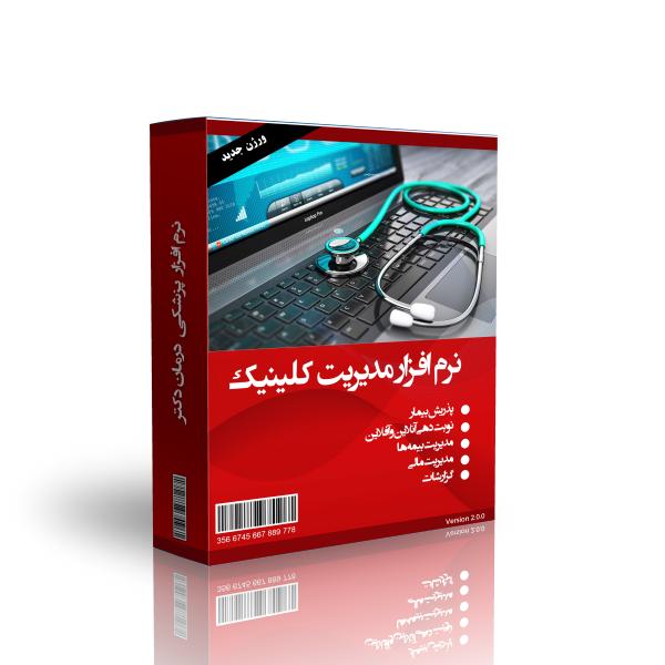 بهترین نرم افزار مدیریت کلینیک درمان دکتر
