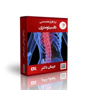 بهترین نرم افزار دانسیتومتری درمان دکتر