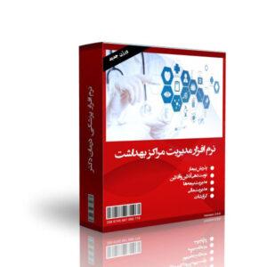 بهترین نرم افزار مدیریت مراکز بهداشت درمان دکتر