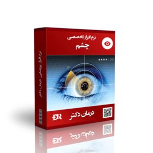 بهترین نرم افزار چشم درمان دکتر