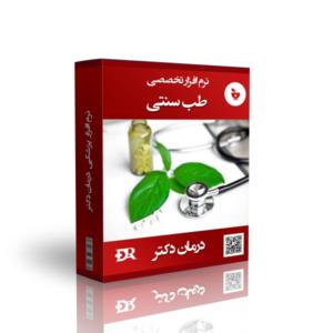 بهترین نرم افزار طب سنتی درمان دکتر