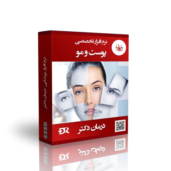بهترین نرم افزار پوست ومو درمان دکتر