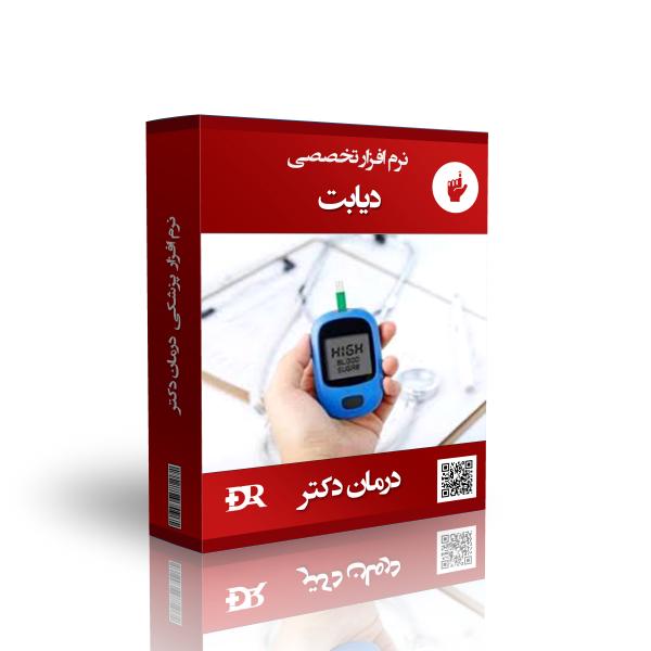 بهترین نرم افزار دیابت درمان دکتر