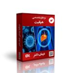بهترین نرم افزار هپاتیت درمان دکتر