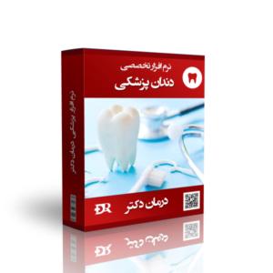 بهترین نرم افزار دندان پزشکی درمان دکتر