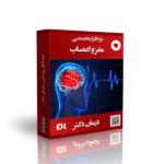 بهترین نرم افزار مغز و اعصاب درمان دکتر