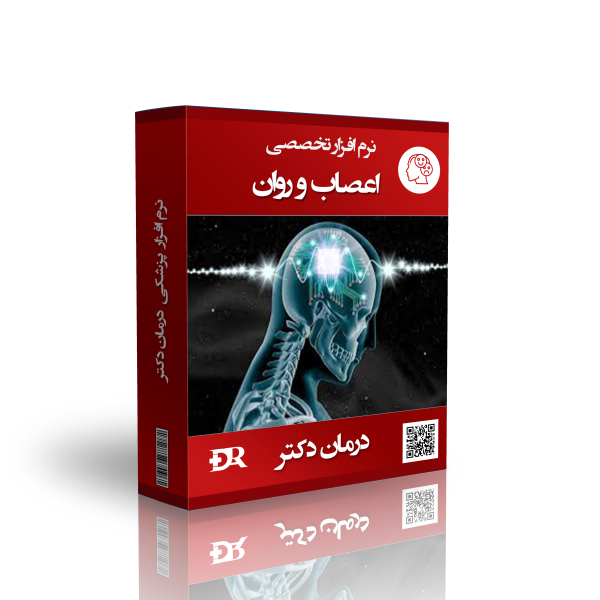 بهترین نرم افزار اعصاب و روان درمان دکتر