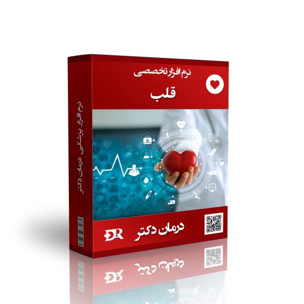 بهترین نرم افزار قلب