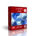 بهترین نرم افزار ژنتیک درمان دکتر