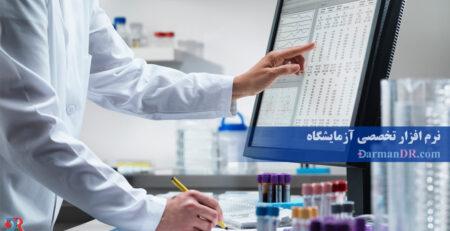 کاملترین کاتالوگ نرم افزار تخصصی ازمایشگاه درمان دکتر