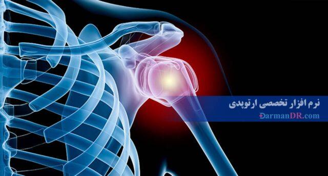 کاملترین کاتالوگ نرم افزار تخصصی ارتوپدی پزشکی ایرانی