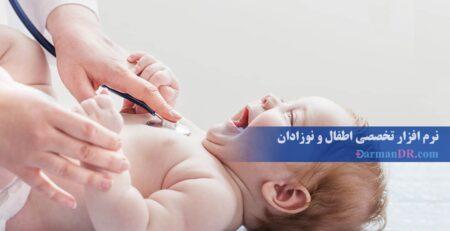 بهترین کاتالوک نرم افزار تخصصی اطفال و نوزاد درمان دکتر