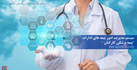 کاتالوگ سیستم مدیریت امور بیمه های ادارات + بهترین نرم افزار پزشکی درمان دکتر