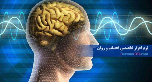 بهترین و جامع ترین نرم افزار های اعصاب و روان را از درمان دکتر بخواهید