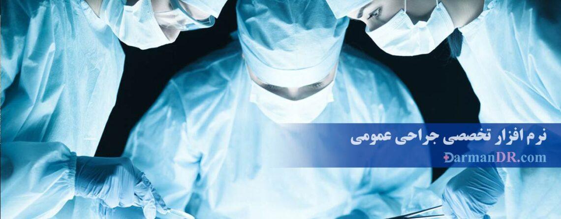 کاملترین کاتالوگ نرم افزار تخصصی جراحی عمومی درمان دکتر
