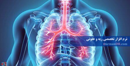 بهترین و کاملترین کاتالوگ نرم افزار پزشکی تخصصی ریه و عفونی