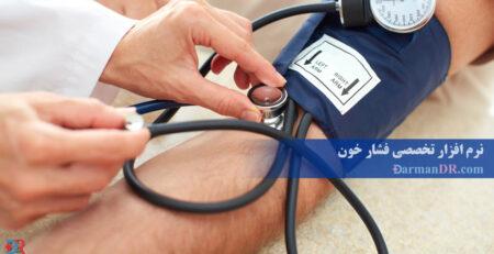 جامعترین کاتالوگ نرم افزار تخصصی فشار خون درمان دکتر