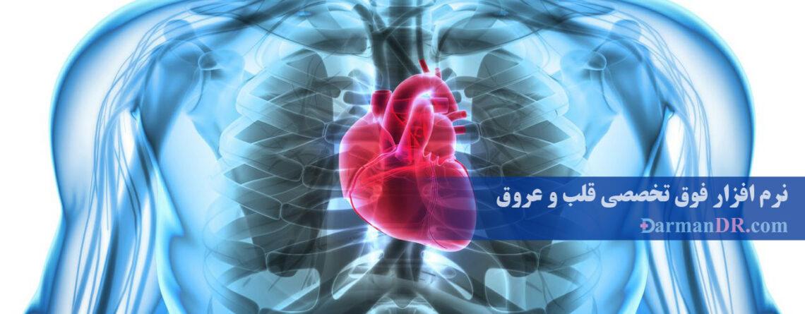 کاملترین کاتالوگ نرم افزار تخصصی قلب و عروق