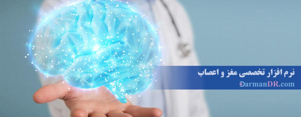 کاماترین کاتالوگ نرم افزار تخصصی مغز و اعصاب درمان دکتر