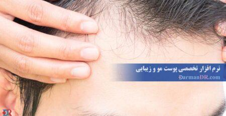 کاملترین کاتالوگ نرم افزار تخصصی پوست و مو زیبایی
