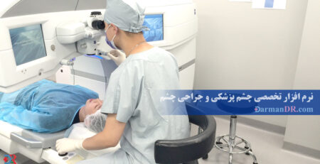 بهترین کاتالوگ نرم افزار تخصصی چشم پزشکی و جراحی چشم