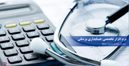 کاملترین کاتالوگ تخصصی حسابداری پزشکی