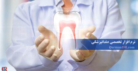 کاملترین کاتالوگ نرم افزار تخصصی دندانپزشکی