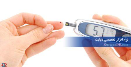 کاملترین کاتالوگ نرم افزار تخصصی دیابت