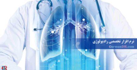 جامعترین و بهترین کاتالوگ نرم افزار تخصصی پزشکی رادیولوژی درمان دکتر