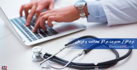 کاملترین کاتالوگ نرم افزار مدیریت مراکز بهداشت و درمان