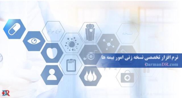 کاملترین کاتالوگ نرم افزار تخصصی نسخه زنی امور بیمه ها