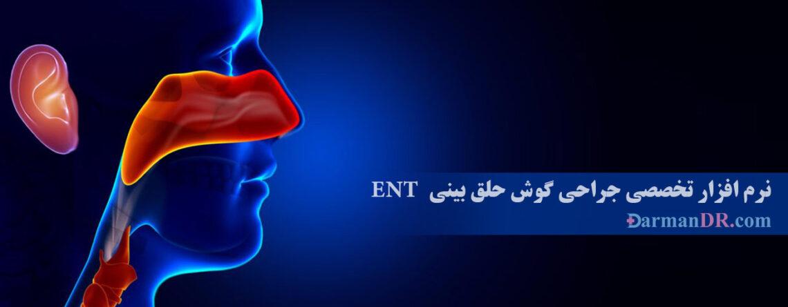 کاملترین کاتالوگ نرم افزار تخصصی جراحی گوش وحلق و بینی ENT