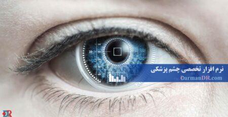 کاملترین کاتالوگ تخصصی نرم افزار چشم پزشکی