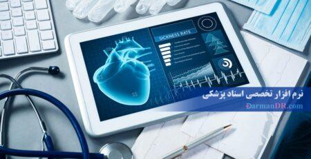 بهترین کاتالوگ تخصصی نرم افزار تخصصی اسناد پزشکی
