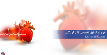 کاملترین کاتالوگ نرم افزار پزشکی قلب اطفال
