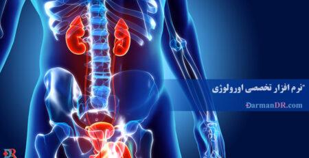 بهترین و سریع ترین نرم افزار اورولوژی درمان دکتر